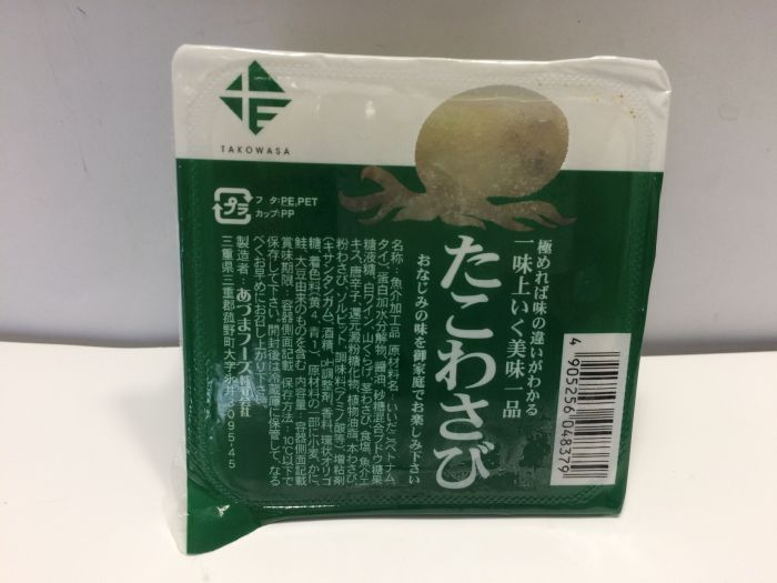 AZUMA FOOD Spicy Octopus 100g