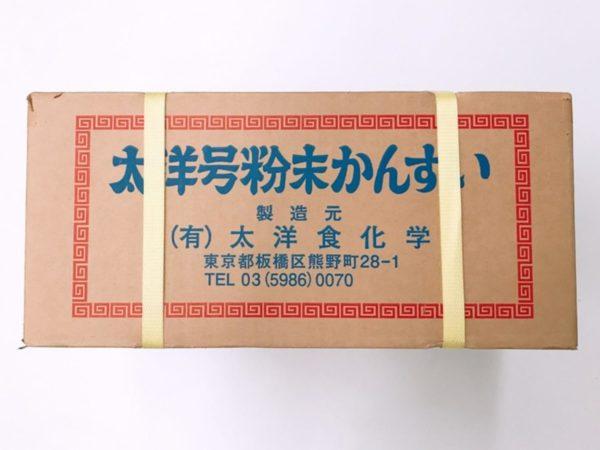 Funmatsu Kansui 15kg