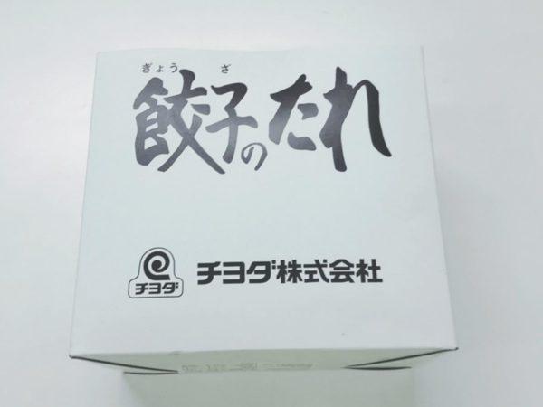 Gyoza No Tare 10g