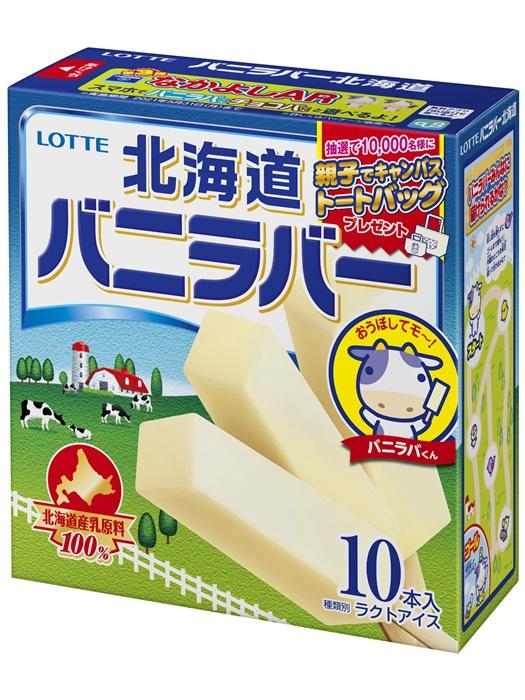 Vanilla Bar Hokkaido Box 10p
