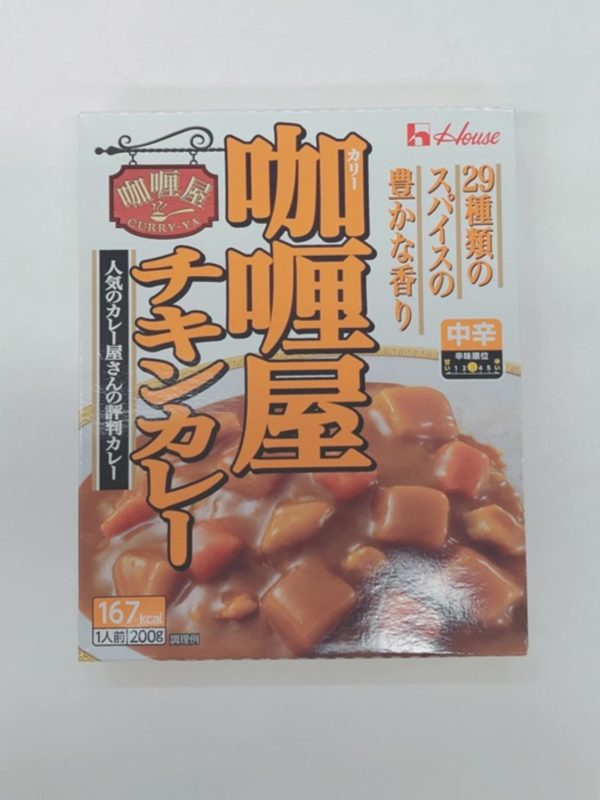 HOUSE Chicken Curry (Medium Hot) 200g